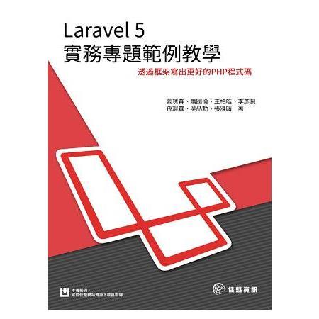 Laravel5實務專題範例教學