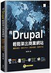 用Drupal輕鬆架出商業網站:網路商店╳報名平台╳預約系統╳拍賣平台