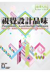 視覺設計品味 PhotoShop 、Illustrator、InDesign