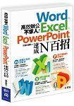 高效辦公不求人:Word、Excel、PowerPoint速成N百招