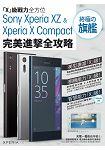 Sony Xperia XZ & Xperia X Compact 終極の旗艦