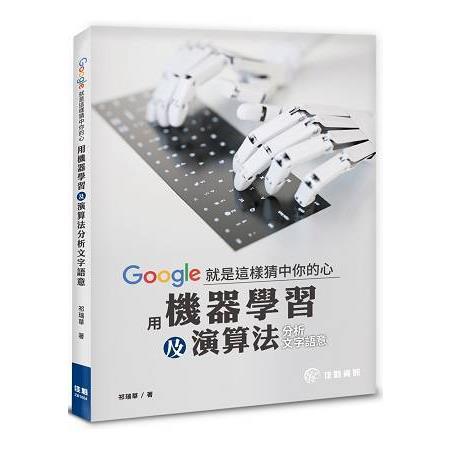 Google就是這樣猜中你的心:用機器學習及演算法分析