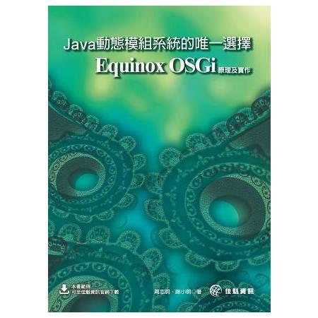 Java動態模組系統:Equinox OSGi