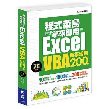 程式菜鳥也能拿來即用的Excel VBA巨集活用200例^(20162013 ^)