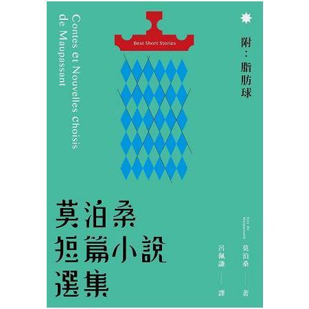 莫泊桑短篇小說選集