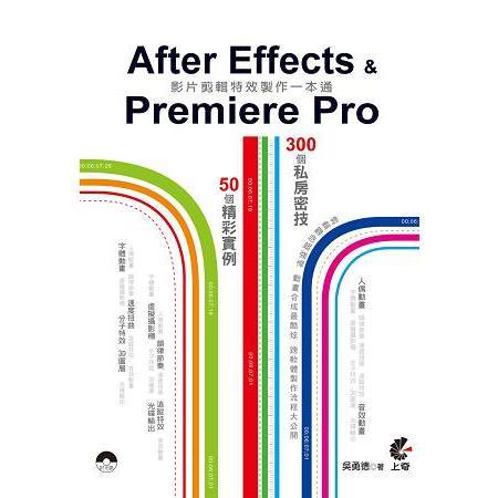 After Effects&Premiere Pro影片剪輯特效製作一本通