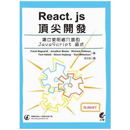 React.js頂尖開發