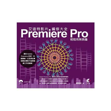 艾迪特影片編修大全:Premiere Pro輕鬆用無負擔