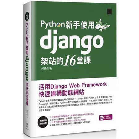 Python新手使用django架站的16堂課 : 活用Django Web Framework快速建構動態網站