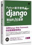 Python新手使用Django架站的16堂課活用Django Web Framework快速建構動態網站