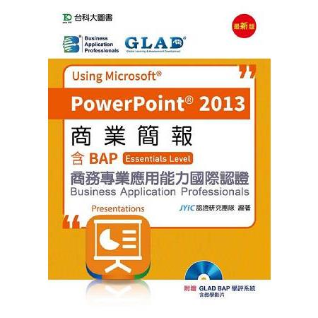 商業簡報Using Microsoft PowerPoint 2013-含BAP商務專業應用能力國際認證(Essential Level)