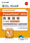 商業簡報Using Microsoft PowerPoint 2013-含BAP商務專業應用能力國際認證(Essential Level)