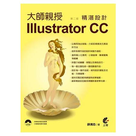 大師親授Illustrator CC精湛設計(第二版)