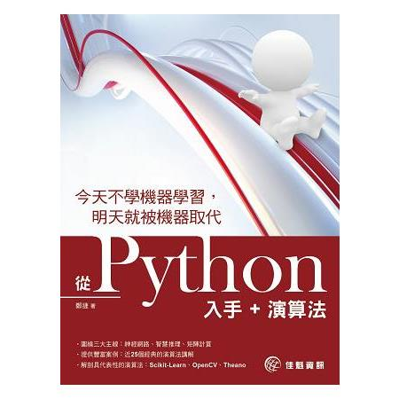 今天不學機器學習,明天就被機器取代:從Python入手+演算法