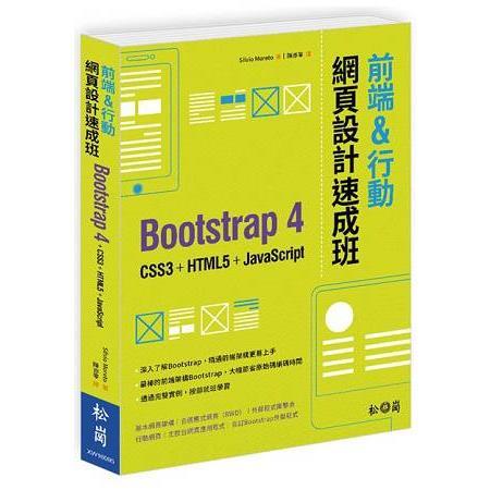 前端&行動網頁設計速成班:Bootstrap 4 + CSS3 + HTML5 + JavaScript