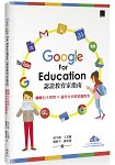 Google For Education 認證教育家指南:翻轉自主學習x協作分享的雲端教室