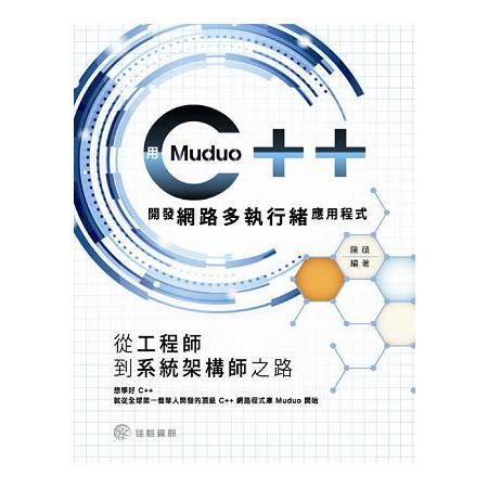 從工程師到系統架構師之路:用muduo C++開發網路程式