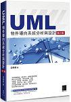 UML物件導向系統分析與設計(第三版)