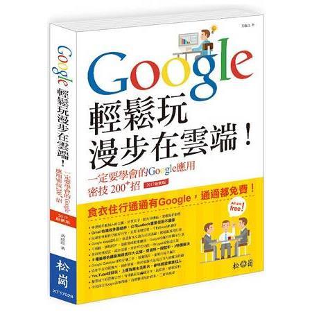 Google輕鬆玩, 漫步在雲端! : 一定要學會的Google應用密技200+招
