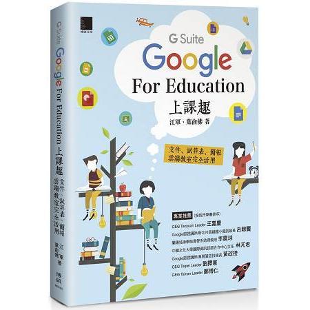 預購(106/02/21出貨)Google [G Suite] for Education上課趣-文件、試算表、簡報、雲端教室完全活用