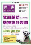 丙級電腦輔助機械設計製圖學術科通關寶典(AutoCAD版)-2017年(附贈OTAS題測系統)