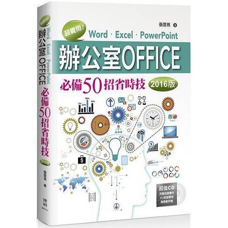 超實用!Word.Excel.PowerPoint辦公室Office必備50招省時技(2016版)