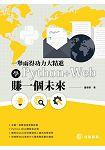 一舉兩得功力大精進:學Python+Web賺一個未來