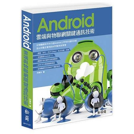 Android雲端物聯網關鍵通訊技術 : 在物聯網世代中介紹Android上所有的通訊技術並以完整且實用的APP範例來學習