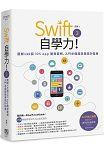 Swift 3自學力!圖解146個iOS App開發範例,入門必備超直覺設計指南