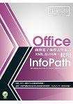 Office商務電子流程表單結合XML設計技術 - 使用 InfoPath