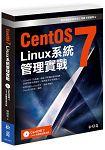 CentOS7 Linux 系統管理實戰(附光碟)