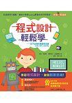 程式設計輕鬆學:孩子必備的電腦學習書