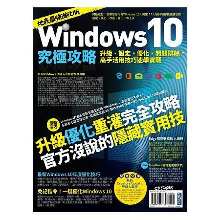Windows 10究极攻略!升级、设定、优化、问题排除,高手活用技巧速学实战【地表最强进化版】