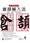 /book/book_page.asp?kmcode=2013120426986&lid=book-index-salepublish&actid=bookindex