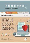 HTML5/CSS3/jQuery互動網頁設計誌