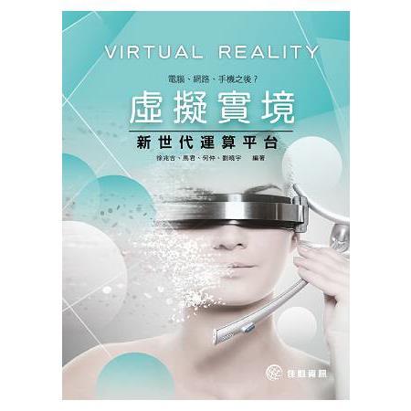 電腦.網路.手機之後?虛擬實境-新世代運算平台