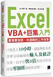 Excel巨集+VBA入門:實現零加班、光速般的工作效率