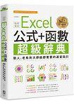 Excel 公式+函數職場專用超級辭典:新人、老鳥到大師級部D搨n的速查指引
