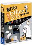 看!就是比你早下班:超好用的Office 2016泡麵速成技