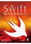 邁入Swift程式設計新紀元