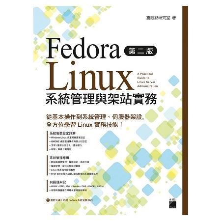 Fedora Linux系統管理與架站實務(第二版)(書+光碟不分售)