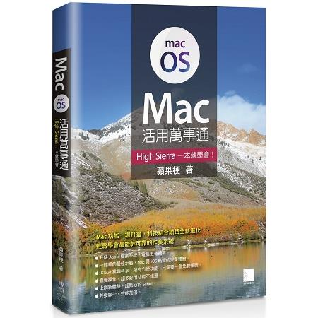 Mac 活用萬事通:High Sierra 一本就學會!