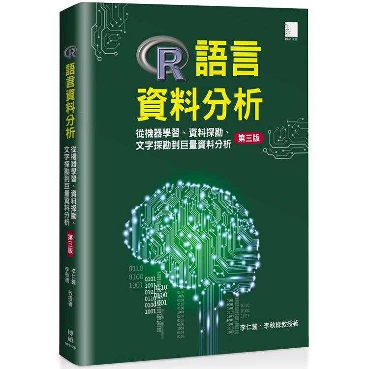 預購(108/02/01出貨)R語言資料分析:從機器學習、資料探勘、文字探勘到巨量資料分析 (第三版)