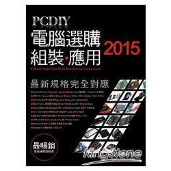 PCDIY 2015:電腦選購.組裝.應用