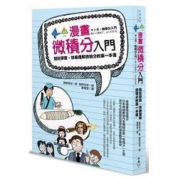 漫畫微積分入門:輕鬆學習、快樂理解微積分的第一本書