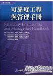 可靠度工程與管理手冊