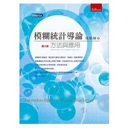 模糊統計導論 : 方法與應用 = Introduction to fuzzy statistics: methods and applications