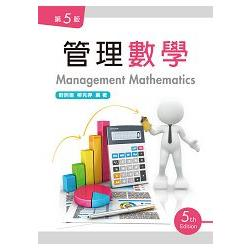 管理數學 = Management mathematics /