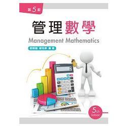 管理數學 = Management mathematics /