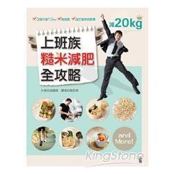 上班族糙米減肥全攻略:3個月減15kg‧降血壓‧改正變胖的習慣